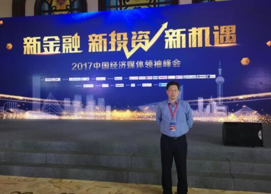 金信网受邀出席2017中国经济媒体领袖峰会