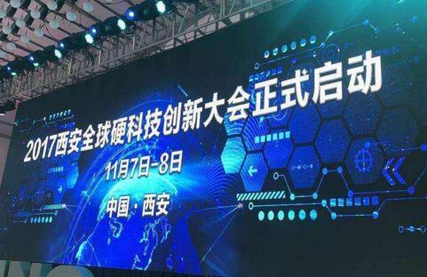"""""""2017西安全球硬科技创新大会"""" 将于11月7日至8日举行图片"""